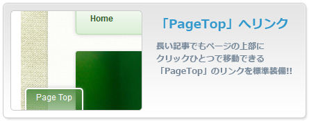 「PageTop」へリンク